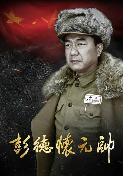 Marshal Peng Dehuai Poster, 2016 Chinese TV drama series