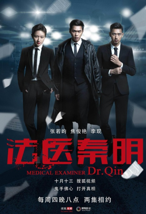 Medical Examiner Dr. Qin Poster, 法医秦明 2016 Chinese TV drama series
