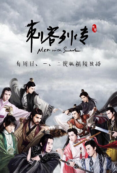 Men with Sword Poster, 2016 Chinese TV drama series