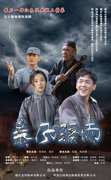 Mighty Storm Poster, 2016 Chinese TV drama series