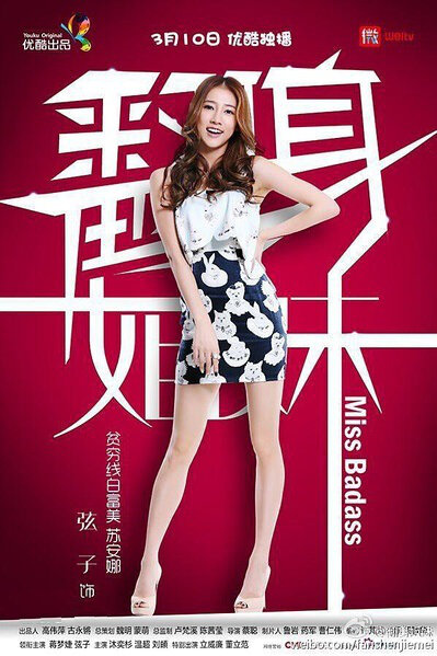 Miss Badass 2 Poster, 2016 Chinese TV drama series