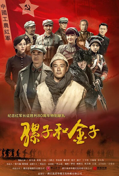 Mule and Gold Poster, 2016 Chinese TV drama series