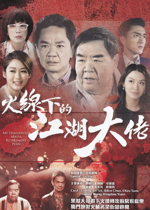 My Dangerous Mafia Retirement Plan Poster, 2016 Hong Kong TV drama series