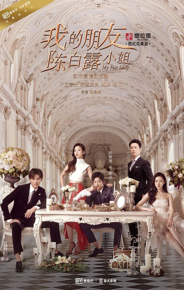 My Fair Lady Poster, 2016 Chinese TV drama series