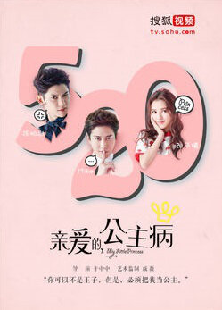 My Little Princess Poster, 2016 Chinese TV drama series