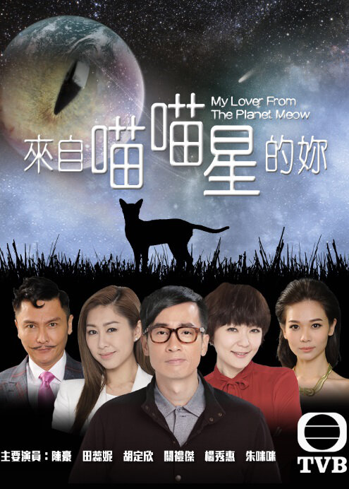 My Lover from the Planet Meow Poster, 2016 Hong Kong TV drama series
