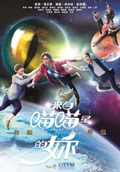 My Lover from the Planet Meow Poster, 2016 Chinese TV drama series