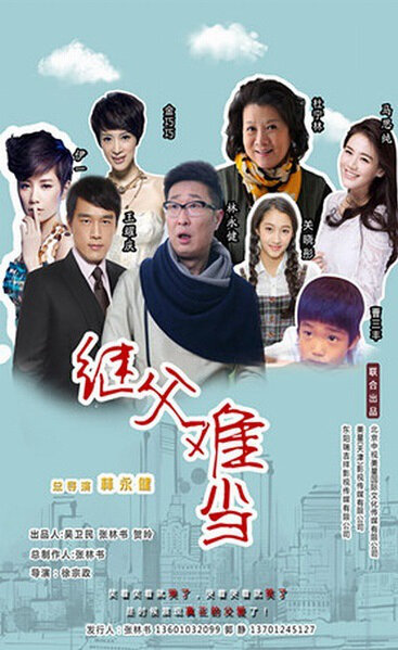 My Stepfather Is a Hero Poster, 2016 Chinese TV drama series