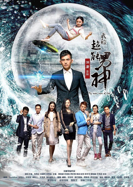 My Super Man of God Poster, 2016 Chinese TV drama series