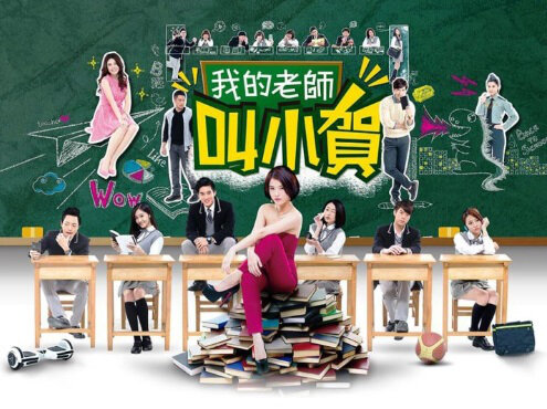 My Teacher Is Xiao-he Poster, 2016 TV drama Series