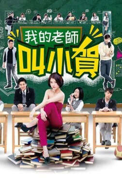 My Teacher Is Xiao-he Poster, 2016 Taiwan TV drama Series