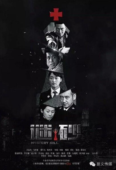 Mystery Kill Poster, 2016 Chinese TV drama series