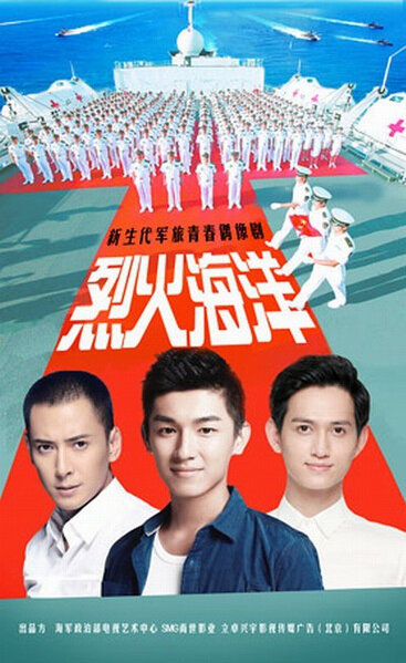 National Defense Students Poster, 2016 Chinese TV drama series