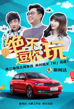 Never Tease You to Play Poster, 2016 Chinese TV drama series