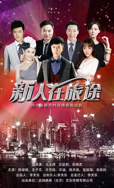Newcomer on the Road Poster, 2016 Chinese TV drama series