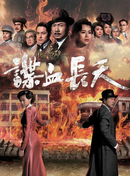No Reserve Poster, 2016 Chinese TV drama series