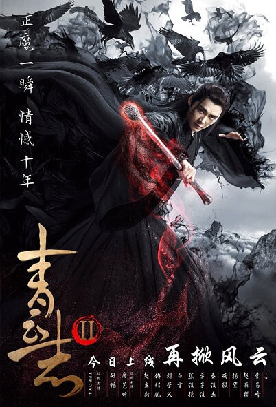 Noble Aspirations 2 Poster, 2016 Chinese TV drama series