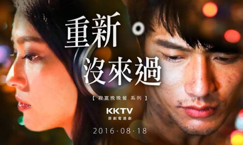 Once More, Did Not Come Poster, 2016 Chinese TV drama series