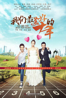 Our Best Ten Years Poster, 2016 Chinese TV drama series