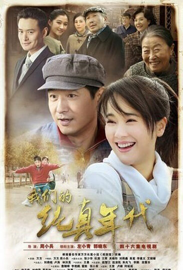 Our Innocent Age Poster, 2016 Chinese TV drama series