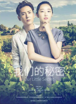 Our Little Secret Poster, 2016 Chinese TV drama series