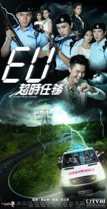 Over Run Over Poster, 2016 Chinese TV drama series
