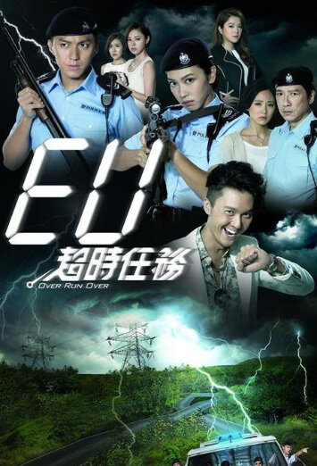 Over Run Over Poster, 2016 Hong Kong TV drama series