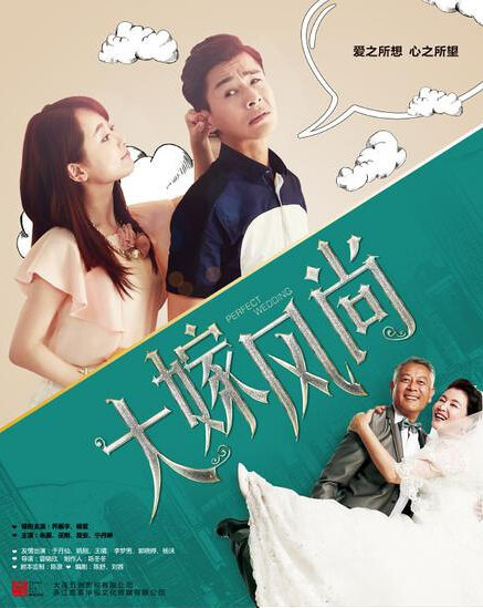 Perfect Wedding Poster, 2016 Chinese TV drama series