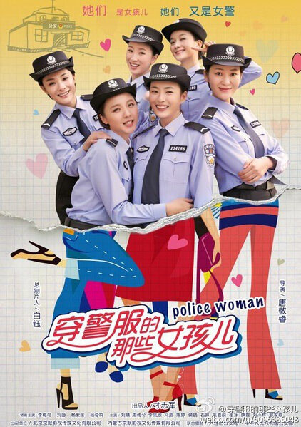 Police Woman Poster, 2016 Chinese TV drama series