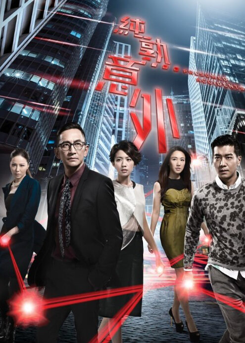Presumed Accidents Poster, 2016 Hong Kong TV drama series