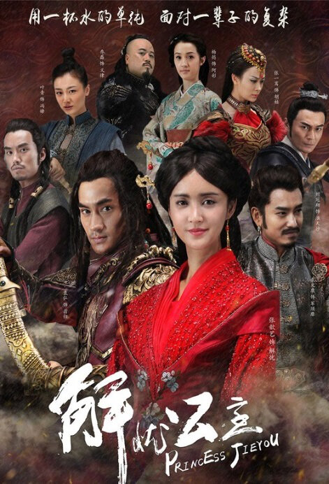 Princess Jieyou Poster, 2016 Chinese TV drama series