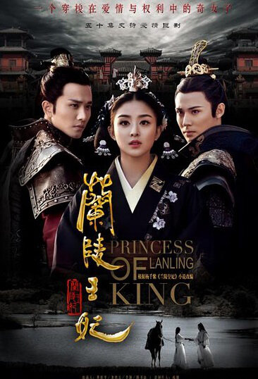 Princess of Lanling King Poster, 2016 Chinese TV drama series