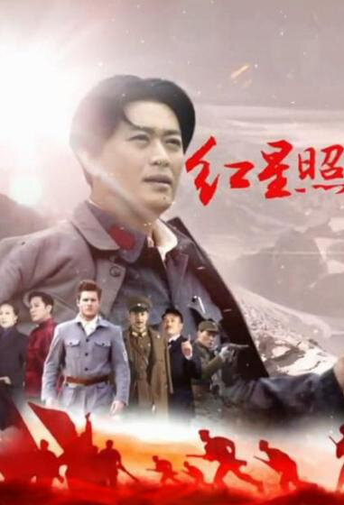 Red Star Over China Poster, 2016 Chinese TV drama series