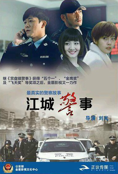 River City Police Poster, 2016 Chinese TV drama series