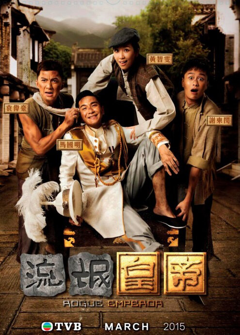 Rogue Emperor Poster, 2016 Chinese TV drama series