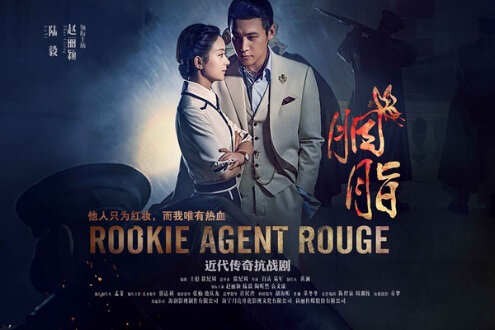 Rookie Agent Rouge Poster, 2016 Chinese TV drama series