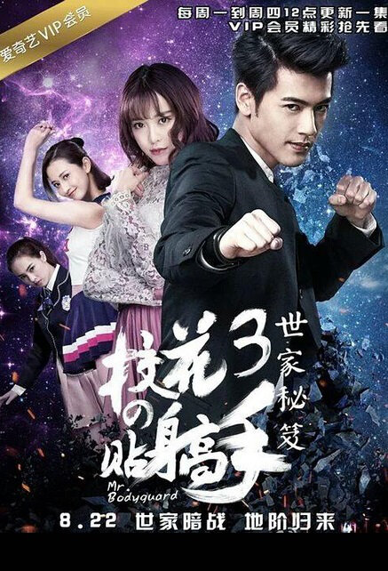 School Beauty's Personal Bodyguard 3 Poster, 2016 Chinese TV drama series