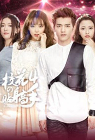 School Beauty's Personal Bodyguard 4 Poster, 2016 Chinese TV drama series