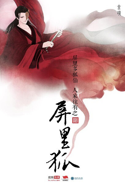 Screen Fox Poster, 2016 Chinese TV drama series