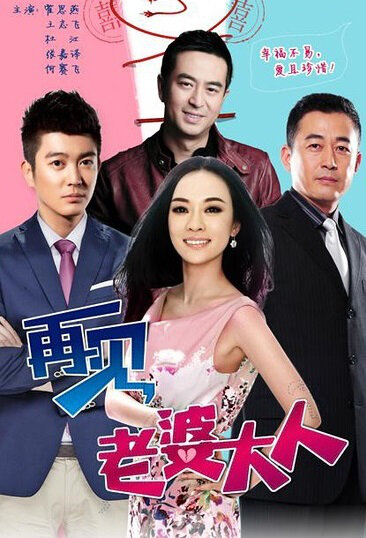 See You! My Wife Poster, 2016 Chinese TV drama series
