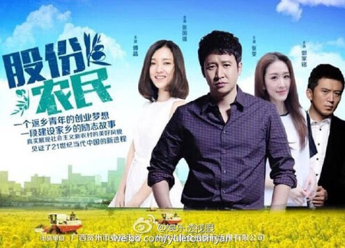 Share Farmers Poster, 2016 Chinese TV drama series