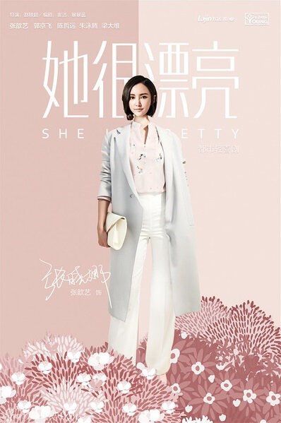 She Is Pretty Poster, 2016 Chinese TV drama series
