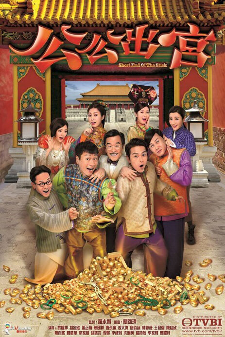Short End of the Stick Poster, 2016 Chinese TV drama series