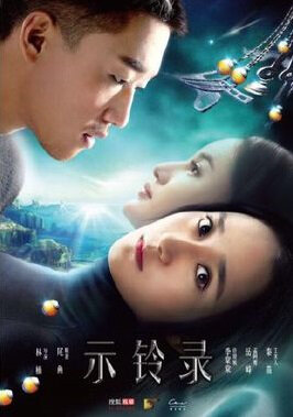 Showing Bell Poster, 2016 Chinese TV drama series