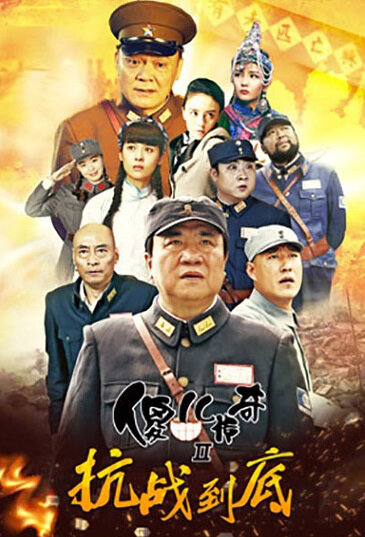Silly Legend 2 Poster, 2016 Chinese TV drama series