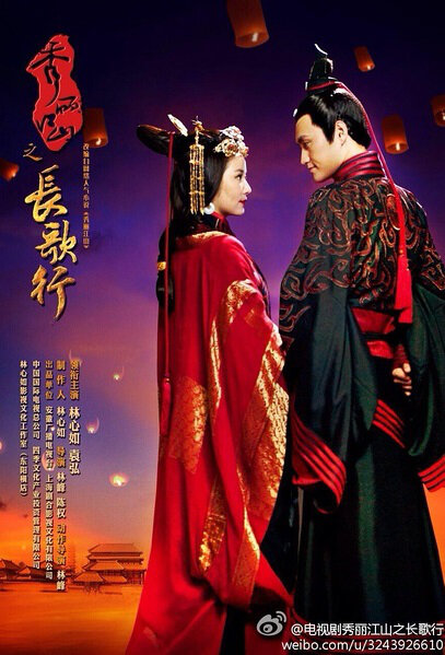 Singing All Along Poster, 2016 Chinese TV drama series
