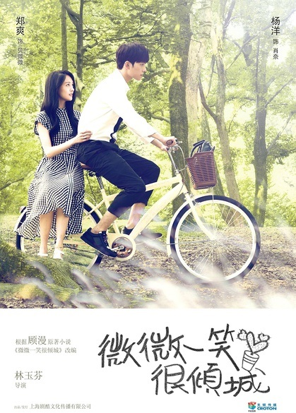 Love O2O Poster, 2016 Chinese TV drama series