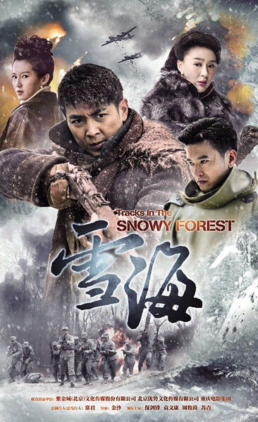 Snowy Forest Poster, 2016 Chinese TV drama series