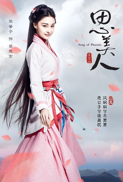 Song of Phoenix Poster, 2016 Chinese TV drama series