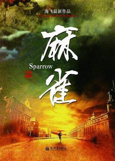 Sparrow Poster, 2016 Chinese TV drama series